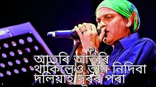 Atori atori thakileu tumi - আতৰি আতৰি থাকিলেও তুমি - Assamese heart touching song - Zubeen garg