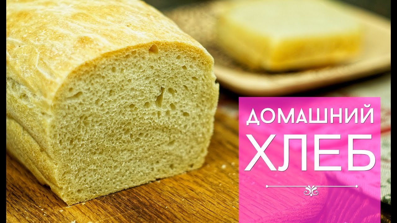 Рецепт: ДОМАШНИЙ ХЛЕБ в духовке. Как испечь вкусный хлеб