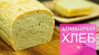 Рецепт: ДОМАШНИЙ ХЛЕБ в духовке. Как испечь вкусный хлеб(Для приготовления хлеба в домашних условиях нам понадобится: * 1 кг муки * 690 мл воды * 16 г живых дрожжей * 20..., 2016-11-22T07:43:23.000Z)