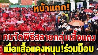 ข่าวล่าสุด!! มีหน้าแตก งานพิธีสลายกลุ่มเสื้อแดงไม่ได้ผล เมื่อเสื้อแดงเข้าร่วมม็อบชุมนุม