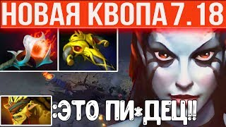 НОВАЯ КВОПА В ПАТЧЕ 7.18 | NEW PATCH QUEEN OF PAIN 7.18