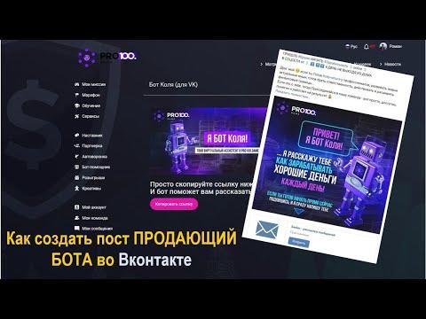 Как создать пост Продающий БОТА во Вконтакте [Автоматизация коммуникации с ЦА в ВК] в #pro100game
