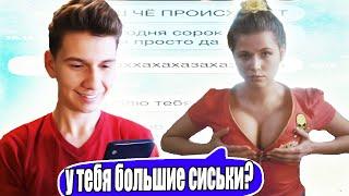 ПРАНК ПЕСНЕЙ НАД ОДНОКЛАССНИКОМ / ЛЕНИНГРАД - Сиськи