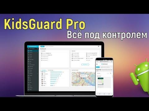KidsGuard Pro: родительский контроль с помощью Android!