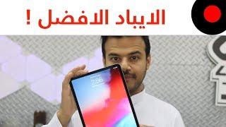 انطباعاتي حول الـ iPad Pro الجديد!