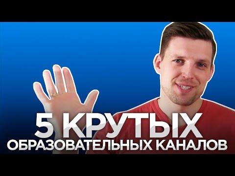 5 РАЗВИВАЮЩИХ КАНАЛОВ НА YOUTUBE [Саморазвитие/Бизнес]