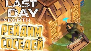 - РЕЙДИМ ВСЕХ СОСЕДЕЙ LAST DAY ON EARTH Survival 4
