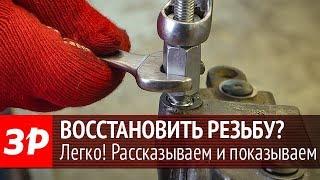 видео Доступно и просто о резьбовой шпильке