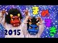 Kan & Aki & Asahi 2015 まめまき