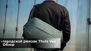 Обзор городских рюкзаков Thule Vea Backpack / Thule Vea Backpack Review