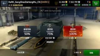Wotb World of tanks blitz: Buying a Foch155