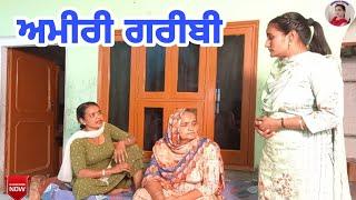 ਅਮੀਰੀ ਗਰੀਬੀ 2।Ameere Gareebe 2 New Latest Punjabi Short Movie 2021।Punjabi Short Movie Aman dhillon