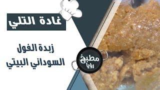 زبدة الفول السوداني البيتي - غادة التلي