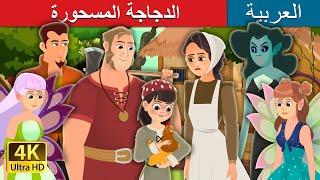 الدجاجة المسحورة   Enchanted Hen Story in Arabic   Arabian Fairy Tales