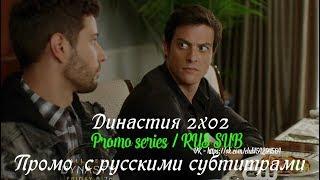 Династия 2 сезон 2 серия - Промо с русскими субтитрами (Сериал 2017) // Dynasty 2x02 Promo