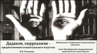 видео Классификация произведений изобразительного искусства