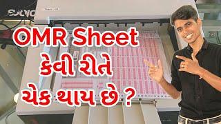 Board Exam OMR | How OMR Sheet Checks ? | OMR Sheet કેવી રીતે ચેક થાય છે ? | Optical Mark Reader