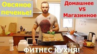 Фитнес-кухня: Домашнее Овсяное Печенье против Магазинного!