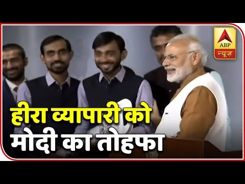 Surat Diamantaire Gives Cars As Diwali Bonus, PM Modi Does The Honours | ABP News