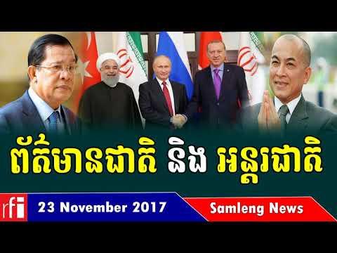 National and international news, Khmer News, News today 23 November 2017, Morning News