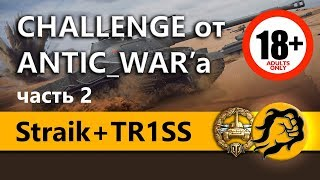 Straik + TR1SS и LeBwa. Челлендж от ANTIC_WAR