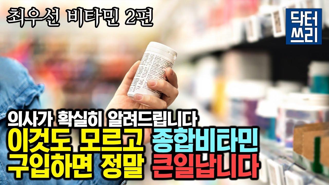 """이것도 모르고 """"종합비타민"""" 구입하면 정말 큰일납니다!! feat. 실제 구입방법 소개 [최우선 비타민 2편]"""