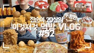 뿌링클콤보+치즈볼+뿌링…