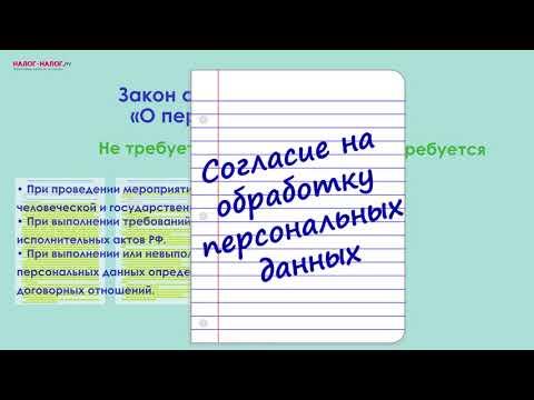 Как заполнять согласие на обработку персональных данных в школе образец