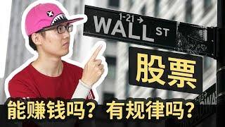 股票能赚钱吗 有规律吗 你可能并不知道 HOLD LE 投资教学课 3