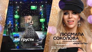 Смотреть клип Людмила Соколова - Не Грусти
