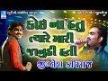 Jignesh Kaviraj 2018 - New Gujarati Love Song Video - KOI NA HATI TYARE MARI JANUDI HATI