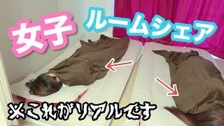 【モーニングルーティン】女子のルームシェアの起きてから出かけるまで【リアル版】 thumbnail