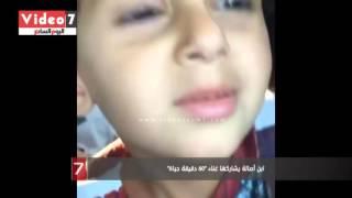 """بالفيديو.. ابن أصالة يشاركها غناء """"60 دقيقة حياة"""""""