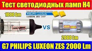 Тест Светодиодных ламп H4 7G 2000 Lm