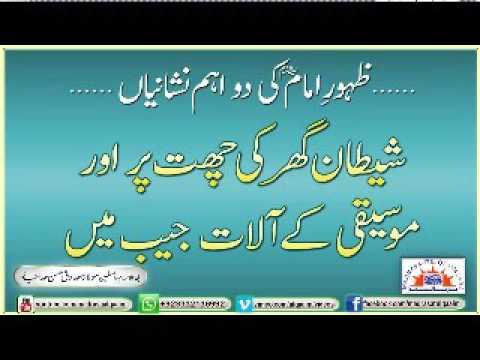 Zahoor Imam Mehdi A.T.F.S  Ki Do Aham Nishaniya thumbnail
