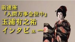 説明 劇団前進座公演『人間万事金世中(にんげんばんじかねのよのなか』...