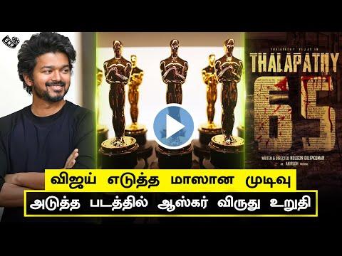 Oscar Award Target Tamil Cinema Director – Vijay Mass Decision Next Movie Release | AR Rahman
