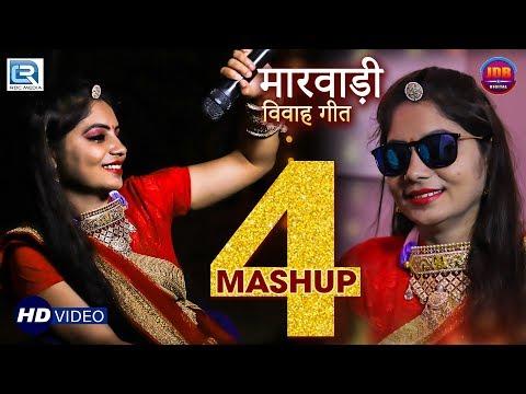 Geeta Goswami - Mashup 4 | Best Vivah Songs 2018 | Rajasthani Super Hit Vivah Geet | RDC Rajasthani