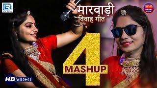 Geeta Goswami Mashup 4 | Best Vivah Songs 2018 | Rajasthani Super Hit Vivah Geet | RDC Rajasthani