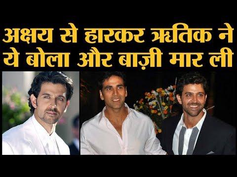 Akshay Kumar के बारे में एक बात बोलकर Hrithik Roshan 'वाह वाही' लूट रहे हैं Mp3