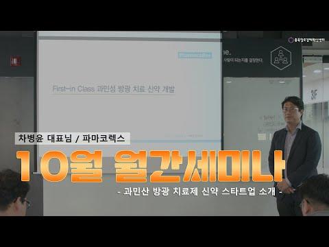 [10월 월간세미나] 과민성방광치료제 신약 / 파마코렉스 차병윤 대표님