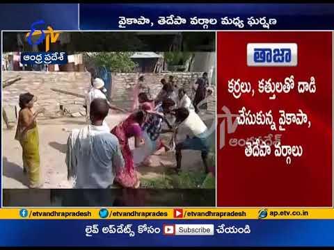 Water Problem Leads Clash Between YCP vs TDP | Dachepalli of Guntur Dist