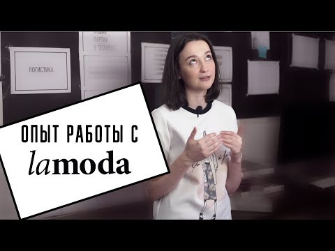 Как стать партнером LAMODA? Особенности работы с маркетплейсом