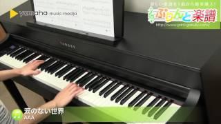 涙のない世界 / AAA : ピアノ(ソロ) / 中級