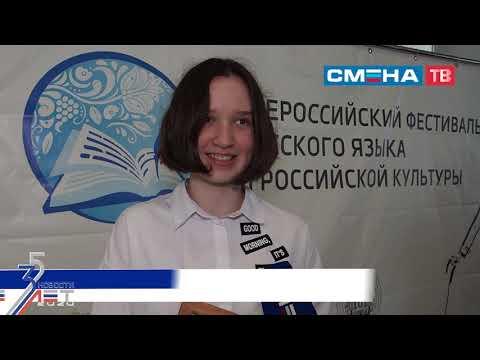 Участники Всероссийского фестиваля русского языка и российской культуры представили свои проекты!