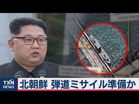 2020/09/05 北朝鮮弾道ミサイル準備か 米研究所が衛星写真公開(2020年9月5日)