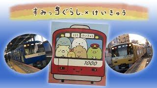 京急「すみっコぐらし™×けいきゅう」ラッピングトレイン