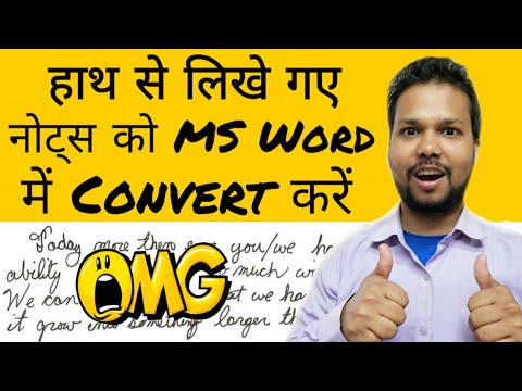 How To Convert Handwritten Notes In MS Word Using Google Drive | Hindi Tutorial