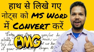Gambar cover How to Convert Handwritten Notes in MS Word using Google Drive | Hindi Tutorial
