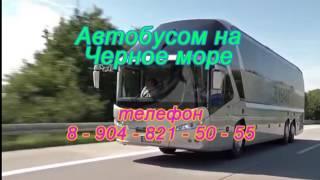 Автобусные туры на Черное море(Реклама., 2016-05-27T12:39:59.000Z)